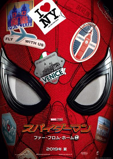 スパイダーマン・ファーフロム6月28日公開アベンジャーズネタバレ注意!