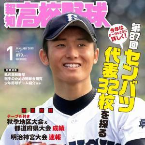 高橋純平 雑誌表紙