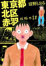清野とおる漫画