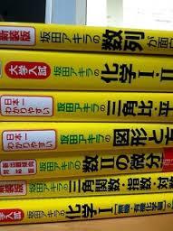 坂田アキラ参考書