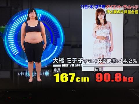 大橋ミチ子昔1