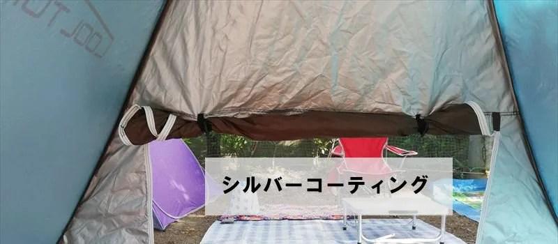 山善キャンパーズコレクションシルバーコーティング