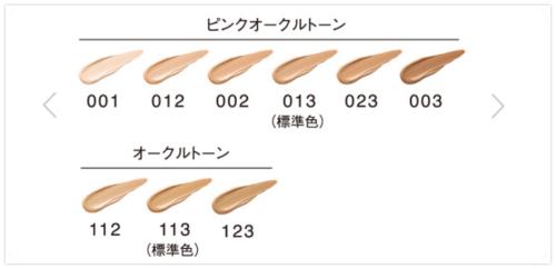 江原道ファンデーションの色選びは980円(税込送料無料)のお試しセットに付いてくるカラーチャートを参考にしたら良い!
