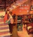 韓国ドラマ~W-君と僕の世界-第7話に出てくる絵本が素敵