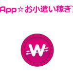 気軽に収益金が稼げる口コミでも評判のWowAppアプリを試してみた感想