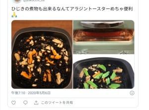 アラジントースター レシピ紹介