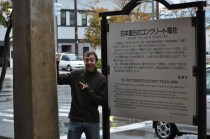"""""""Dave is pointing to the first concrete electricity pole in Japan"""" (https://www.flickr.com/photos/saeru/8310481567/) by Saeru (https://www.flickr.com/photos/saeru/), CC BY-SA 2.0 (https://creativecommons.org/licenses/by-sa/2.0/)"""