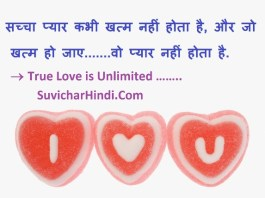 Sad Love Quotes in Hindi Language