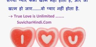 Sad Love Quotes in Hindi Language