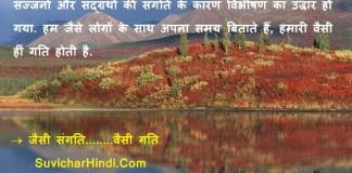 Sangati Ka Asar in Hindi