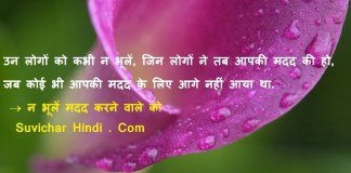 शुभ विचार हिन्दी में - Shubh Vichar in Hindi Wallpaper Daily Suprabhat App
