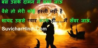 Love Shayari in Hindi language