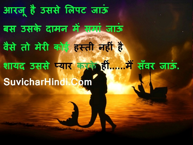 Love Shayari in Hindi language