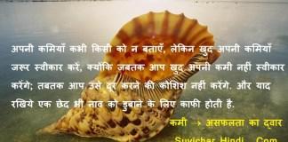 Adarsh Vichar in Hindi