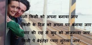 बेस्ट लव शायरी इन हिन्दी - Best Shayari on Love in Hindi डाउनलोड शायरी फॉर लव