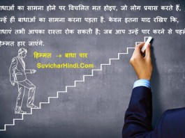 15 सक्सेस मंत्र हिन्दी में - Success Mantra in Hindi Language in Life Powerful Mantra