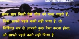 अच्छे विचार हिंदी में - Achhe Vichar in Hindi With Photo Wallpaper SMS