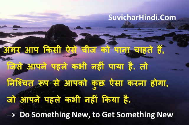 Achhe Vichar in Hindi Wallpaper & images - अच्छे विचार -