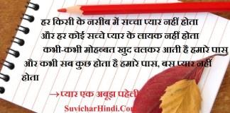 ब्यूटीफुल थॉटस ऑन लव इन हिन्दी - Beautiful Thoughts on Love in Hindi Lines