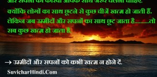 Motivational Quotes in Hindi Language With images