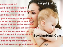 माँ पर 3 हिन्दी कविताएँ - Poem on Mother in Hindi Language Mother Day Special