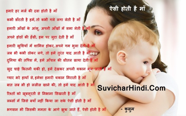 Poem on Mother in Hindi Language