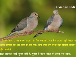 21 नाइस थॉट्स हिन्दी में - 21 Nice Thoughts in Hindi Font About Life With Image