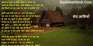 Short Hindi Poems for Kids