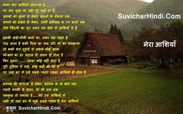 Short Hindi Poems for Kids