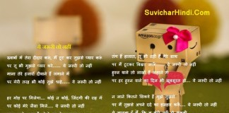 Sad Love Poems in Hindi