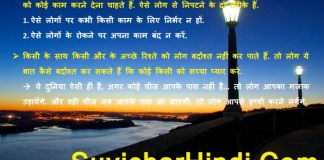 Hindi Quotes About Life And Love