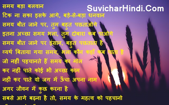 short essay on time in hindi