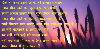 समय पर कविता - Poem On Time in Hindi Samay Par Kavita & Poerty समय