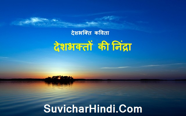 Poem On India in Hindi