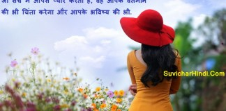 21 लेटेस्ट कोट्स हिन्दी में - Latest Quotes in Hindi Language Meaningful Quotes