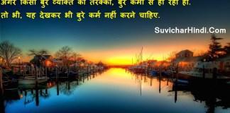 Manusmriti in Hindi