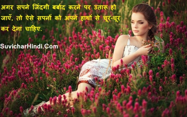 Good Thoughts in Hindi With Images