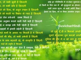 जीवन पर कविता - ज़िन्दगी की धूप-छाँव - Hindi Poems on Life Struggle Inspiration