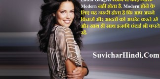 जिंदगी बदल देने वाले विचार - Life Changing Quotes in Hindi