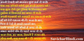 बेरोजगारी पर कविता - Poem On Berojgari Ki Samasya in Hindi