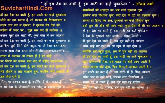 Veer Ras Ki Kavita in Hindi – वीर रस की कविता