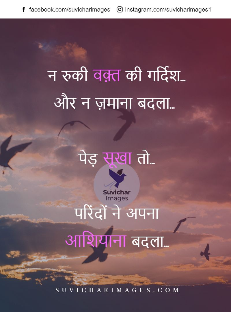 Motivational Quotes For Hard Work And Success In Hindi Hard Work
