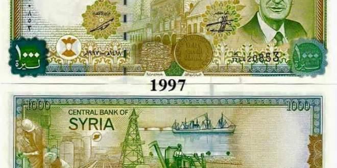 أسعار صرف بعض العملات الأجنبية والعربية مقابل الليرة السورية في السويداء اليوم الأثنين 15/10/2018