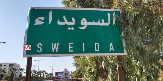 توتر في أحد أحياء السويداء.. ووجهاء العشائر تتبرأ من مسببه .!