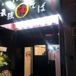 【日本橋】最強油そば 春日亭 オタロード店の炙り鳥豚油そば旨し【油っしゃいませ】