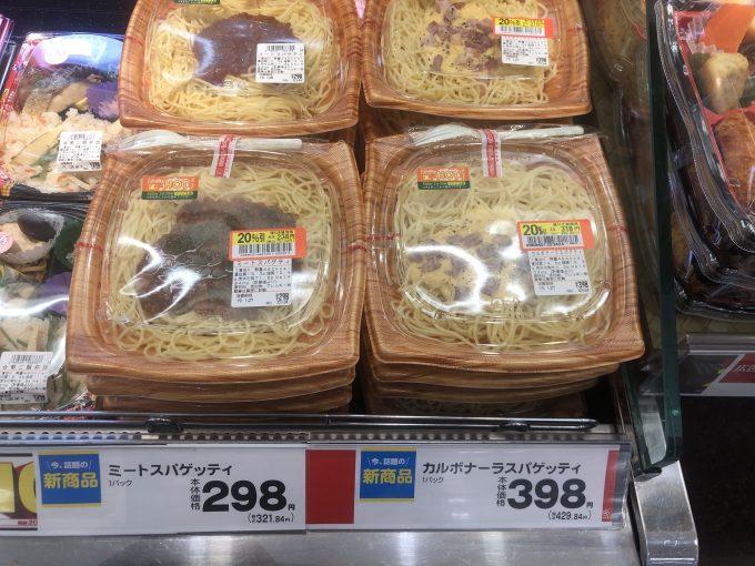 ライフの新商品スパゲッティ