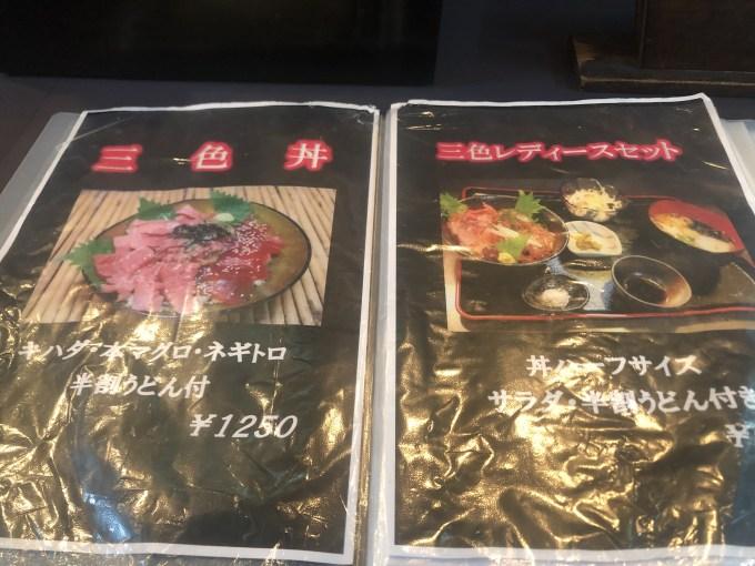 3色丼メニュー