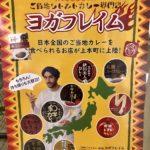 大阪上本町のヨガフレイム!全国ご当地レトルトカレー専門店に行ってきた!