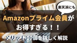 【2021年度版】Amazonプライム会員がお得すぎる!OLイチオシの特典10個を紹介します【楽天派にも超オス...