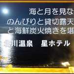 【温泉宿】5つの絶景貸切露天風呂が素晴らしい!北川温泉 星ホテルに宿泊してきたよ